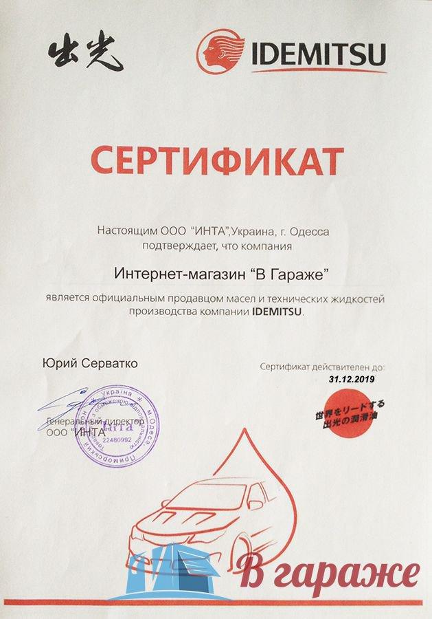 Сертификат Idemitsu интернет-магазин В Гараже