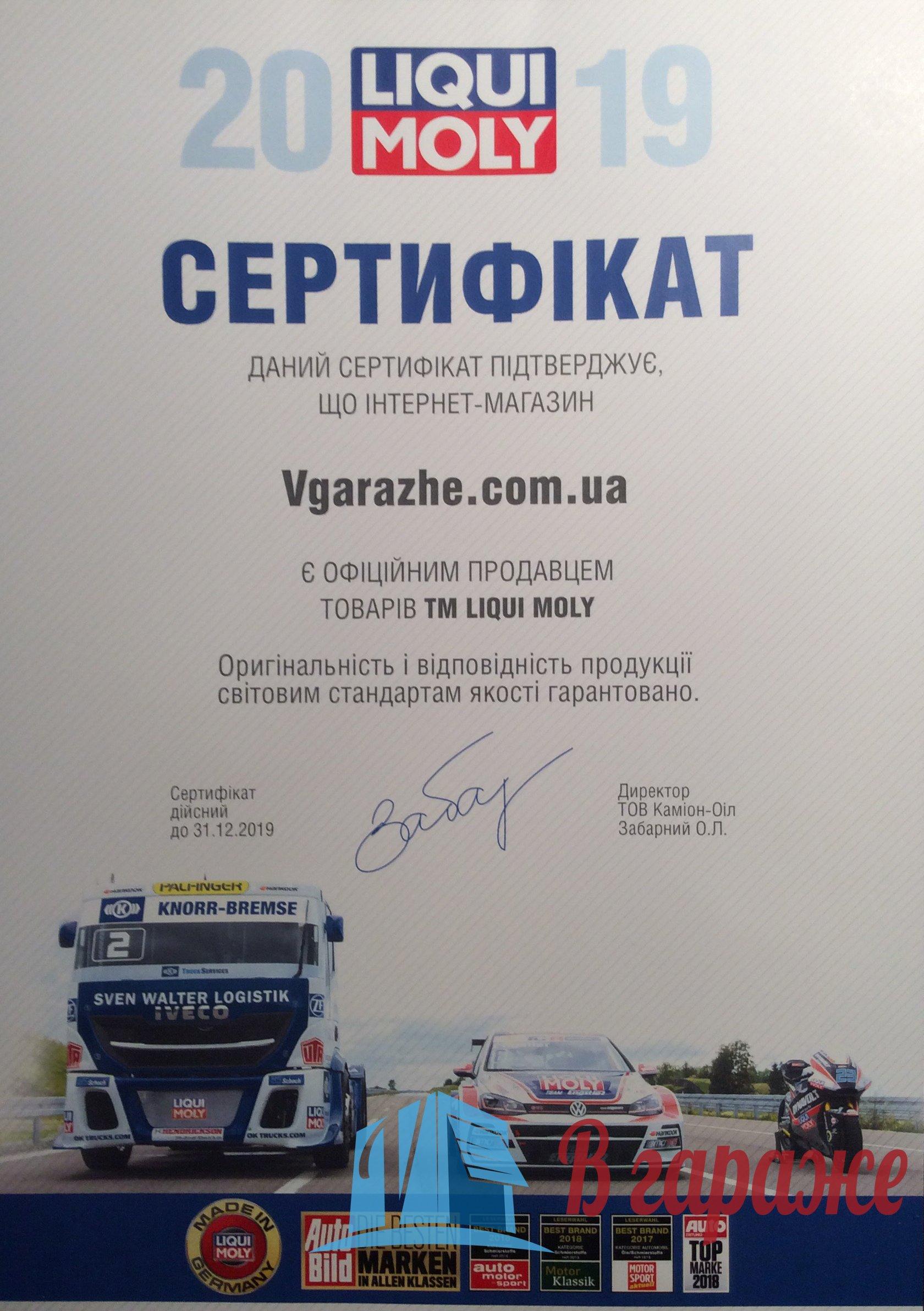 Сертификат Liqui Moly интернет-магазин В Гараже