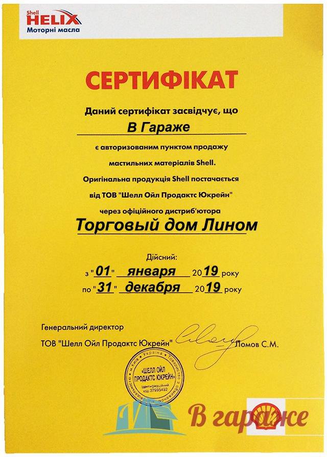 Сертификат Shell интернет-магазин В Гараже