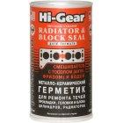 Металокерамічний герметик для усунення течі в системі охолодження Hi-Gear 325 мл