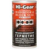 Металлокерамический герметик для устранения течей в системе охлаждения Hi-Gear 325 мл.