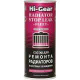 Состав для ремонта радиаторов и системы охлаждения (для коммерческого транспорта)Hi-Gear 444 мл.