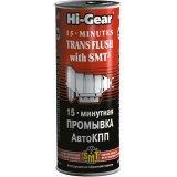 15-минутная промывка АКПП с SMT² Hi-Gear 444 мл.