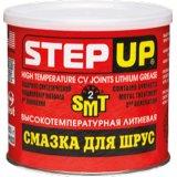 Высокотемпературная литиевая смазка для ШРУС (шарниров равных угловых скоростей) StepUp с SMT2 453 г