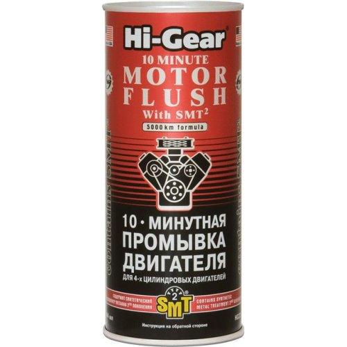 10-минутная промывка двигателя (для 4-х цилиндровых двигателей) с SMT2 Hi-Gear 444 мл.