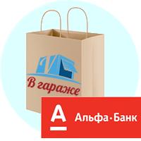 Рассрочка альфа-банк