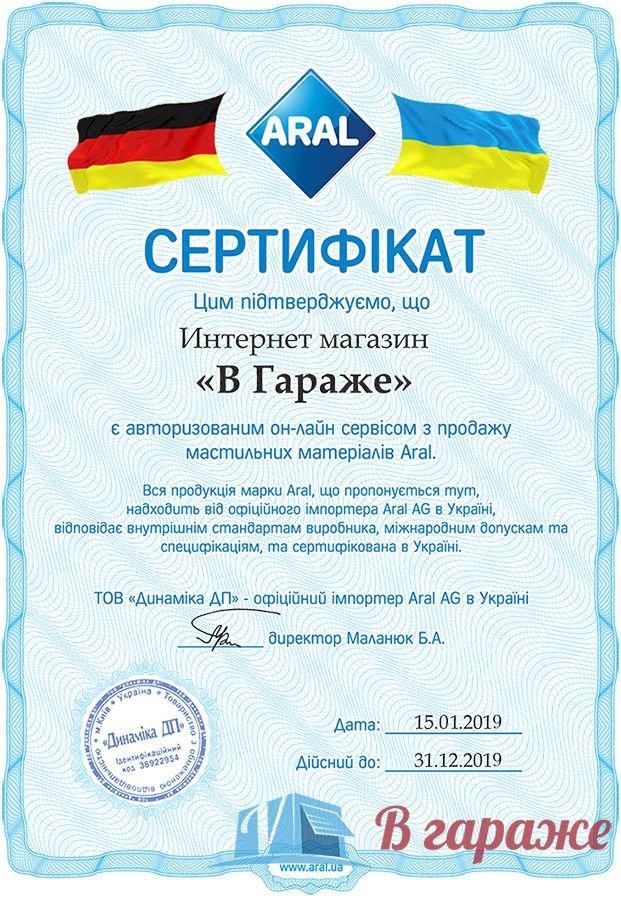 Сертификат Aral интернет-магазин В Гараже