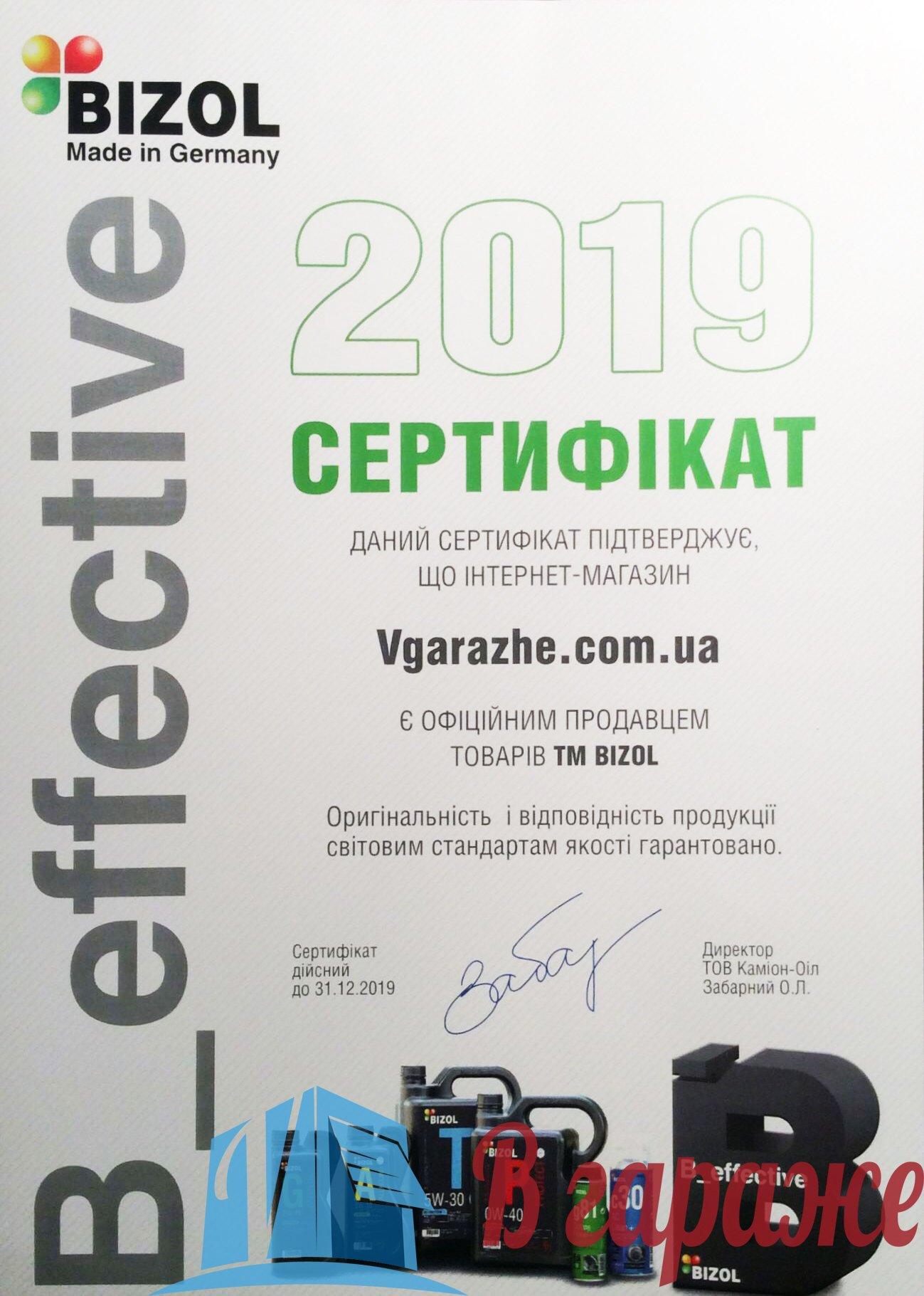 Сертификат Bizol интернет-магазин В Гараже